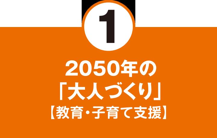 2050年の「大人づくり」
